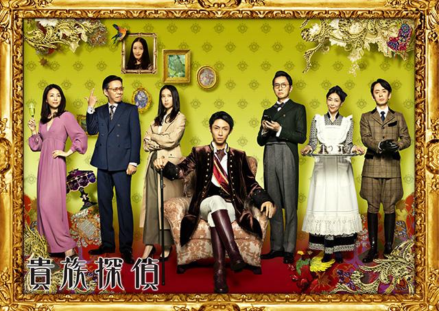武井咲が出演したドラマ「貴族探偵」