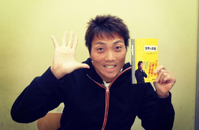 話題のNEM(ネム)に30万円突っ込んだサバンナの八木真澄