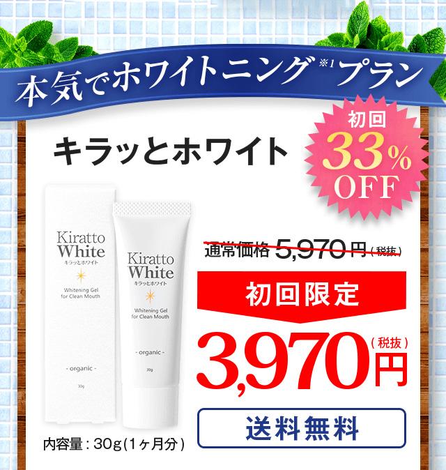 最安値で購入するなら…キラッとホワイトの公式サイト