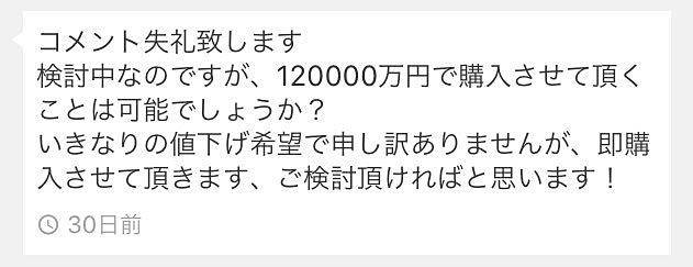 12億円で購入!?コメントの誤送信